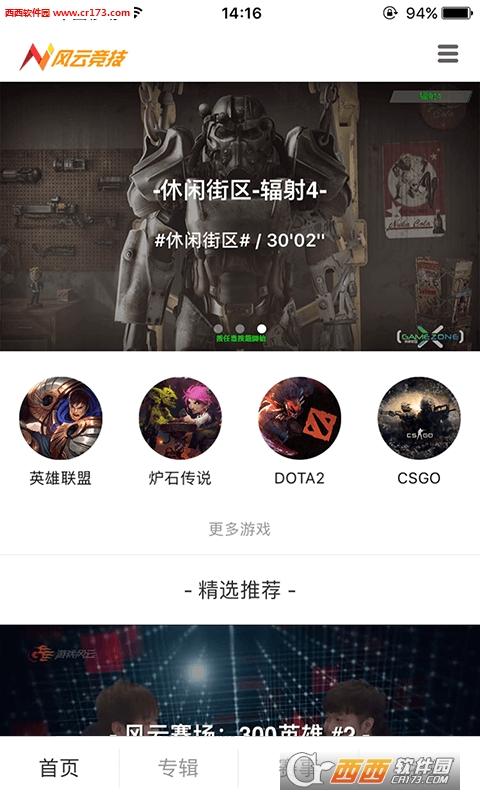 风云竞技app v2.0.4安卓版