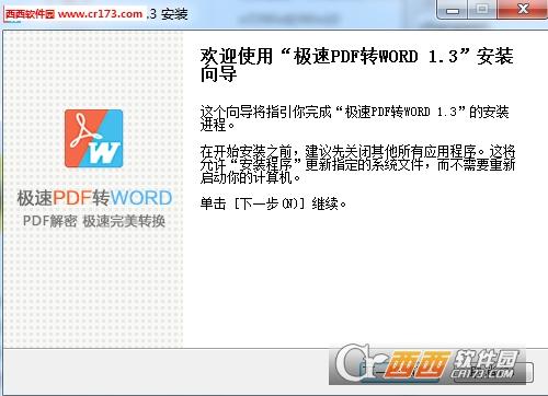 极速PDF转Word v2.0.0.1