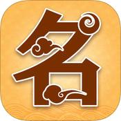 吉祥起名appv2.2.8安卓版