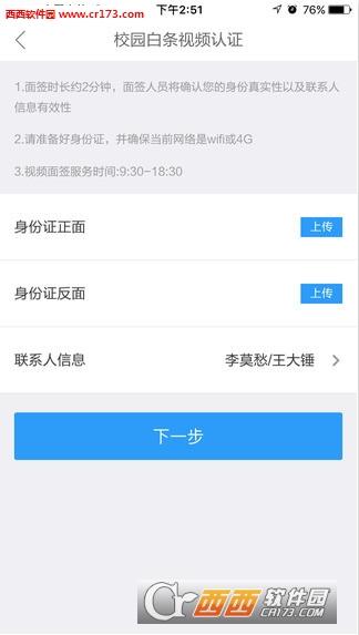 京东金融认证app苹果版 v1.2.8官方版