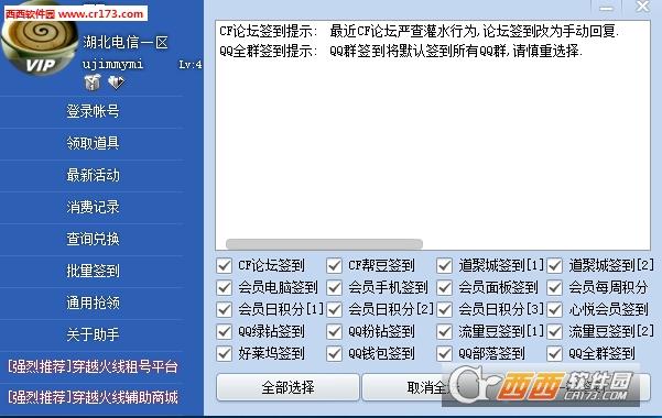 CF活动助手2.6.4