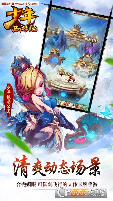少年西游记ios版 v2.0.30苹果版