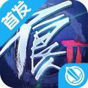 不良人2安卓版5.0.71612 最新版