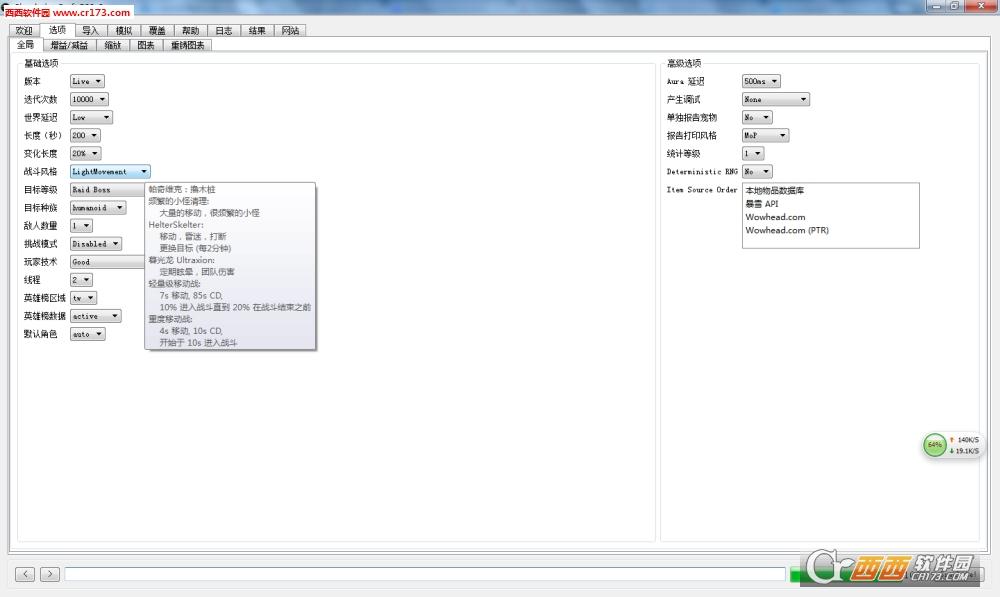 simulationcraft模拟器中文版 v7.1.0魔兽世界最新版