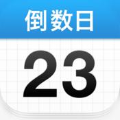 倒数日Days Matter苹果版V0.9.9.2
