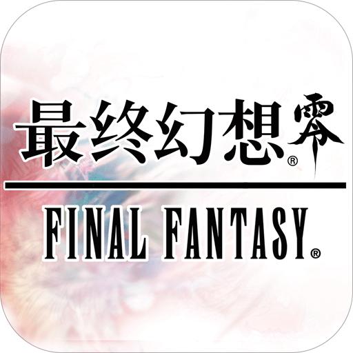 最终幻想觉醒37手游版v1.20.0安卓版