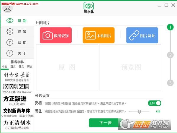 识字体软件 v1.0.0 官方最新版