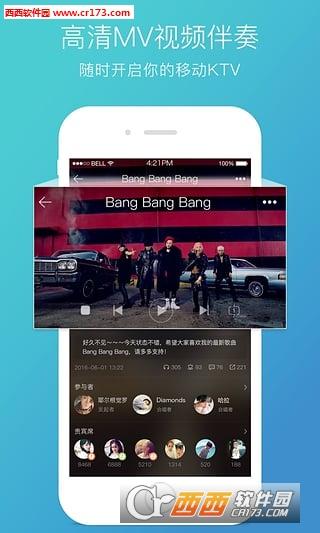 天籁K歌 Android 4.4.3 官方最新版