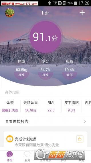 yolanda体重秤app v4.0.5安卓版