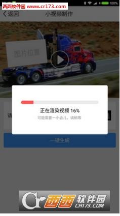 小视频神器app 1.9 安卓版