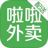 啦啦外卖appv7.36.4安卓版