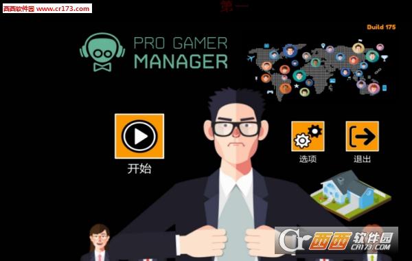 职业玩家经理(ProGamerManager) 汉化硬盘版