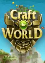 打造世界(Craft The World)集成万圣节DLC简体中文硬盘版
