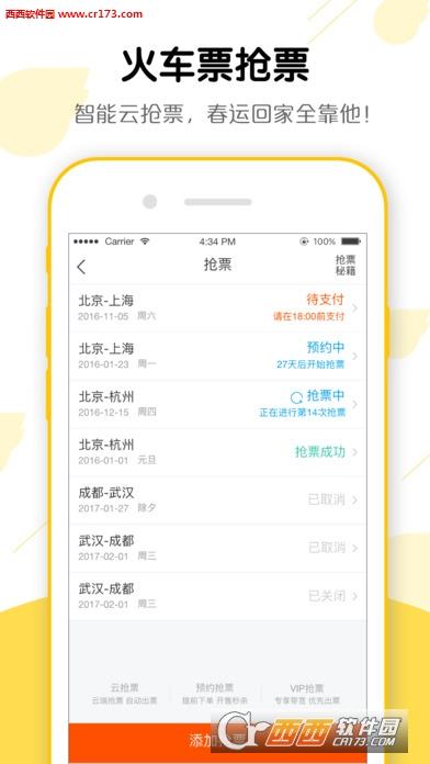 飞猪旅行app苹果版 v8.6.8 官方最新版