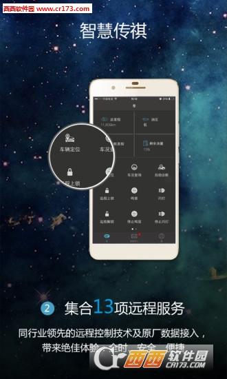 智慧传祺苹果版 2.20.00