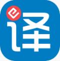 e翻译员app