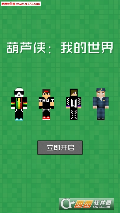 葫芦侠我的世界盒子苹果版 v1.0 ios版