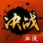 决战血流手机游戏安卓版v3.1