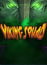 维京小队Viking Squad