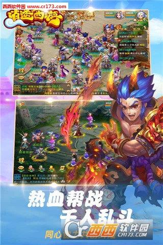逍遥西游2ios版 v2.3.0 iPhone/iPad版