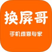 换屏哥ios手机版v1.0.2iphone最新版