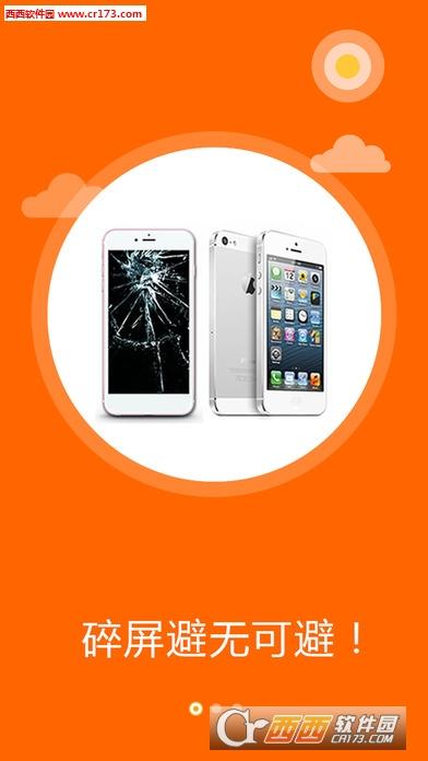 换屏哥ios手机版 v1.0.2iphone最新版