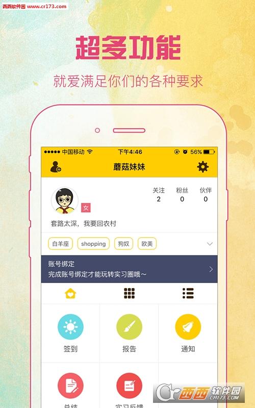蘑菇丁app 2.5.20安卓版