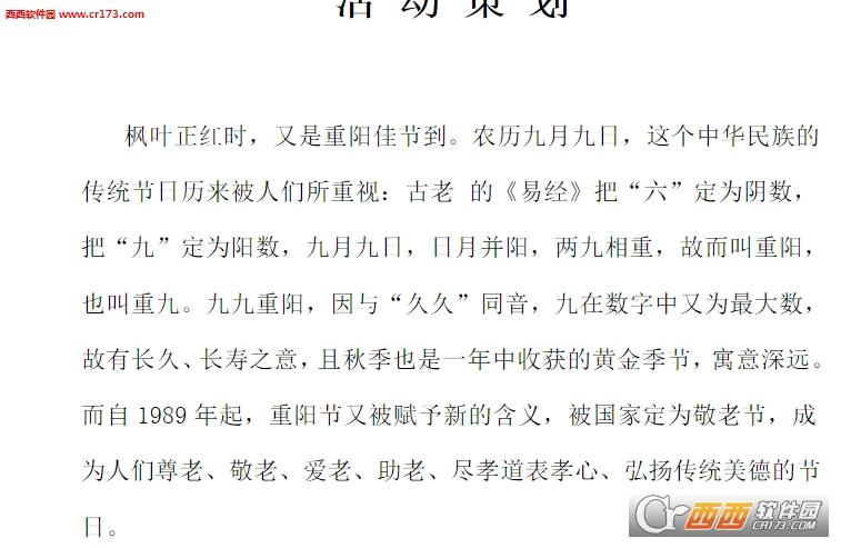 2016重阳节活动策划素材 高清完整版