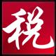 四川金税三期工程优化版V2.1.320 官方最新版