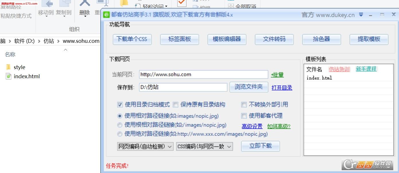 都客仿站高手稳定旗舰版 v3.1注册码绿色版附注册机