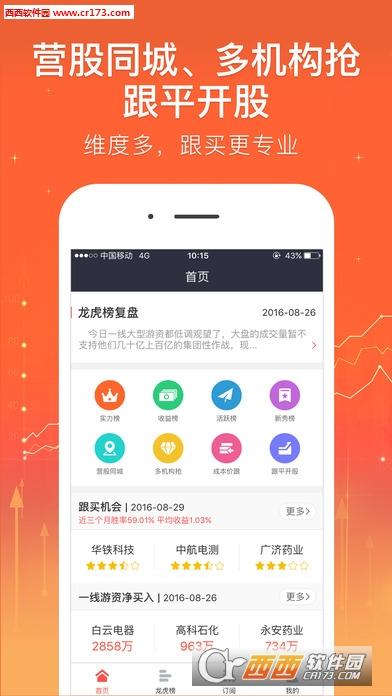 掌上龙虎榜ios手机版 v1.2.0iphone最新版