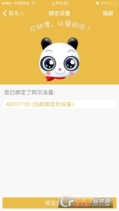 阿尔法蛋app v3.2.17 官方安卓版