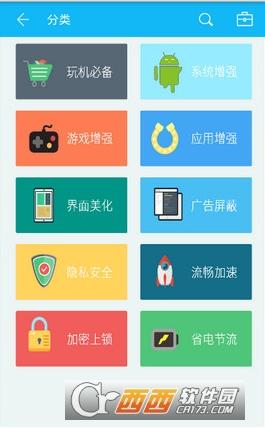 Xposed框架商店app V3.1.5  手机版