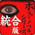 恐怖小说心灵体验集安卓版