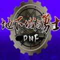 dnf加速连发工具亲测防封版