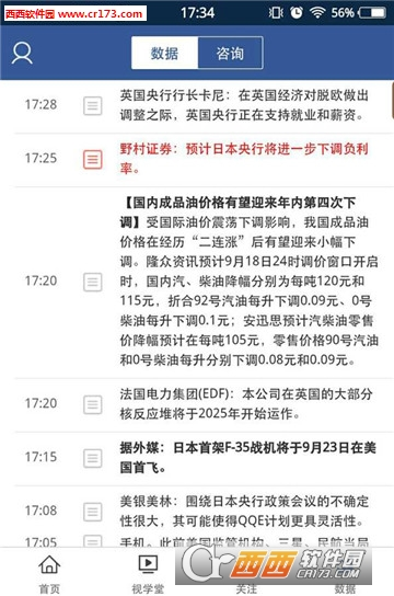 9度财经app 3.1.2  安卓版