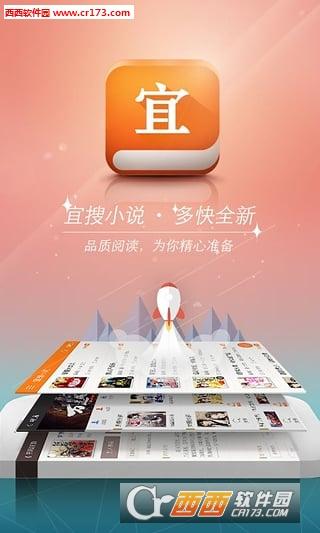 宜搜小说去广告版 2.13.0安卓版