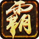 屠龙霸世安卓版3.3.15 最新版