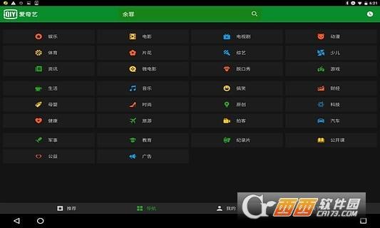 爱奇艺PPS PAD版 V6.1.3 官方版