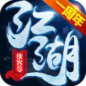 江湖侠客令ios版v4.77 官方版