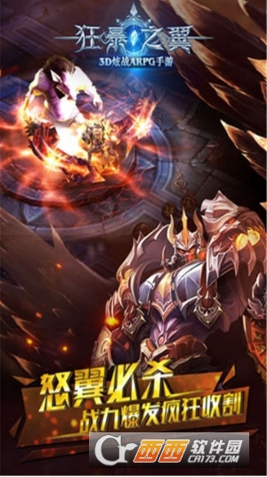 狂暴之翼ios版 v5.3.0iphone版