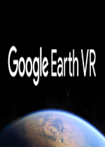 谷歌地球VR(Google Earth VR)