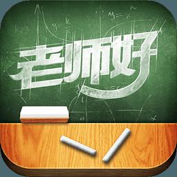 海燕化学老师好appv5.9.8 安卓版