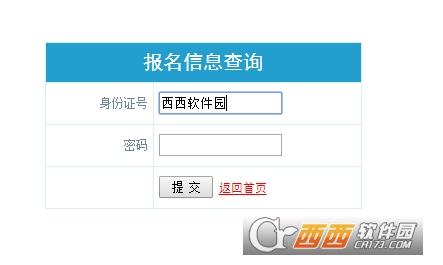 邢台市育才中学网上报名软件 最新版