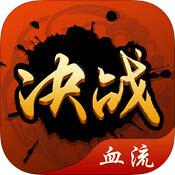 决战血流麻将v1.0.3 安卓版