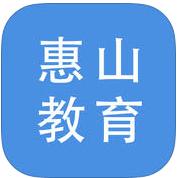 惠山教育ios版v1.1.3苹果版