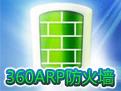 360ARP防火墙