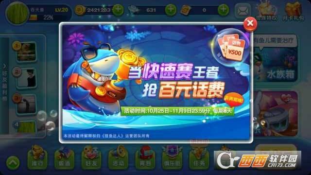 猎鱼达人手游电脑版 1.3.0.0 最新版