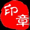 电子印章生成器app
