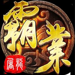 屠龙霸业果盘版v45.0.406 安卓版